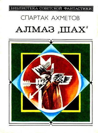 Алмаз «Шах» [Сборник]
