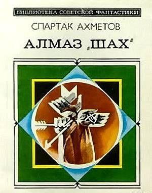Алмаз «Шах» (сборник)