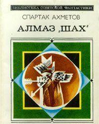 Алмаз «Шах»