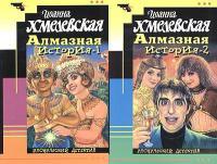 Алмазная история (пер. Н.Селиванова)