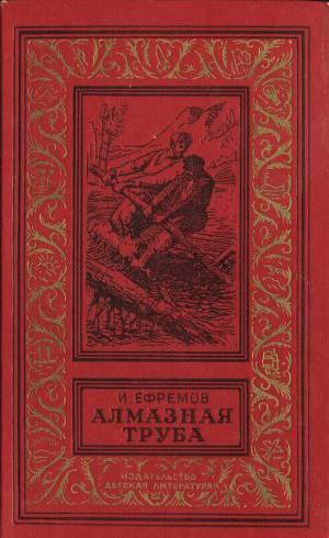 Алмазная труба(изд.1985)
