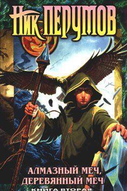 Алмазный меч, деревянный меч (Том 2)