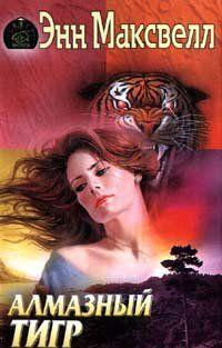 Алмазный тигр