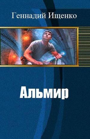 Альмир (СИ)