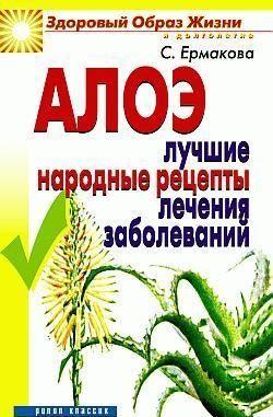 Алоэ. Лучшие народные рецепты лечения заболеваний