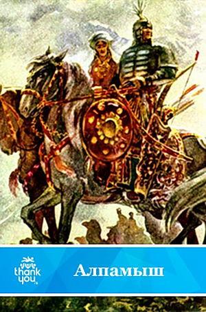 Алпамыш. Узбекский народный эпос(перепечатано с издания 1949 года)