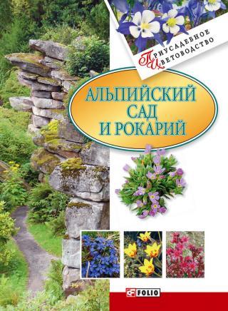 Альпийский сад и рокарий
