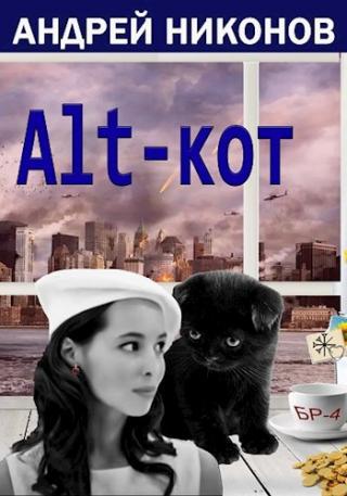 ALT-КОТ