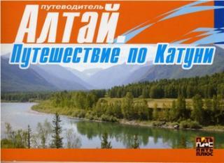 Алтай. Путешествие по Катуни