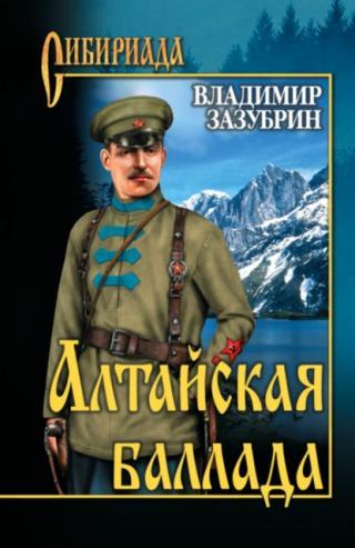 Алтайская баллада [сборник]