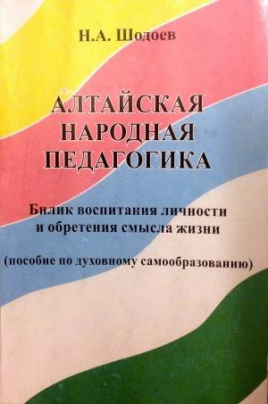 Алтайская народная педагогика