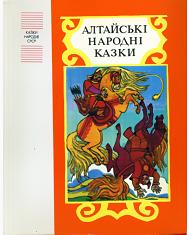 Алтайські народні казки [укр.]