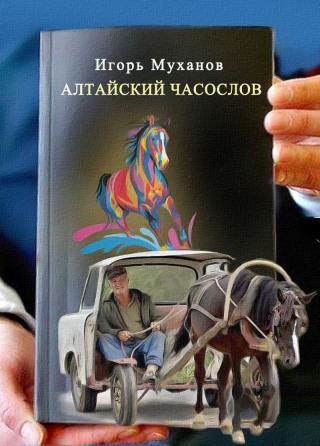 Алтайский часослов