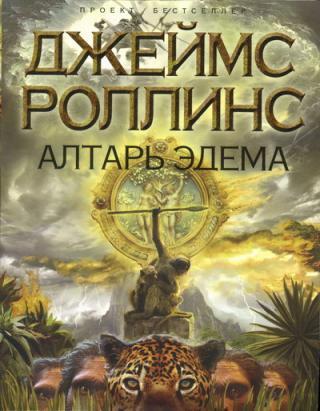 Алтарь Эдема [Altar of Eden-ru]