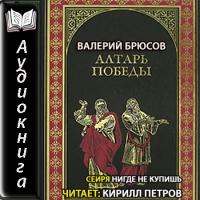 Алтарь победы: Повесть IV века