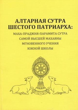 Алтарная сутра Шестого Патриарха: Маха-праджня-парамита сутра самой высшей махаяны мгновенного учения южной школы