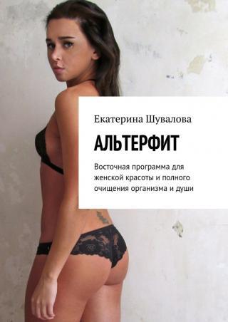 Альтерфит. Восточная программа для женской красоты иполного очищения организма идуши