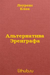 Альтернатива Эренграфа