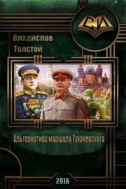 Альтернатива маршала Тухачевского (СИ)