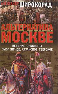 Альтернатива Москве. Великие княжества Смоленское, Рязанское, Тверское
