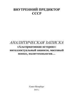 «Альтернативная история»: интеллектуальный онанизм, массовый психоз, политтехнология…