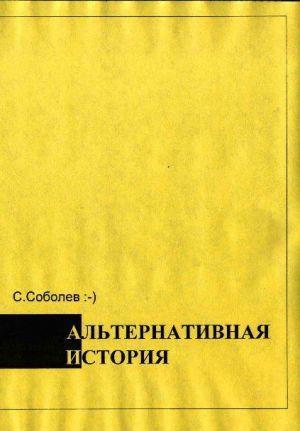 Альтернативная история – пособие для хронохичхайкеров
