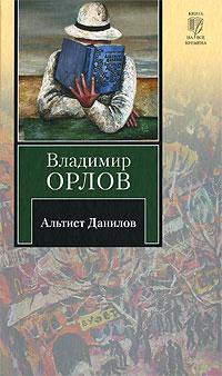 Альтист Данилов [litres]