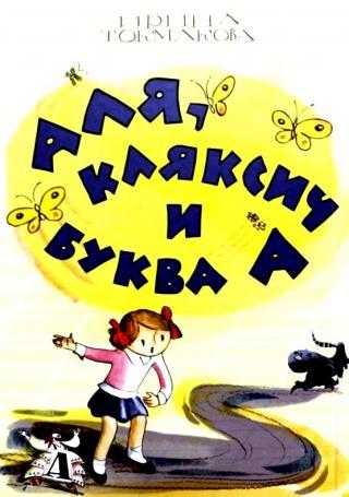 Аля, Кляксич и буква А. (Художник Лев Токмаков)