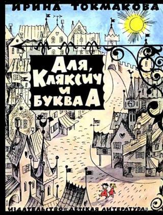 Аля, Кляксич и буква А (Художник В. Чижиков)