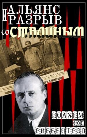 Альянс и разрыв со Сталиным