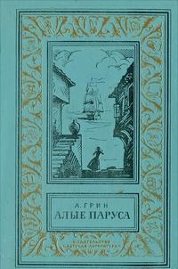 Алые паруса(изд.1974)