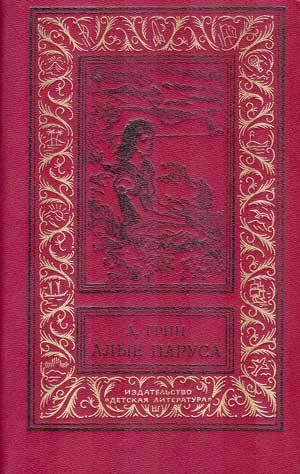 Алые паруса(изд.1991)