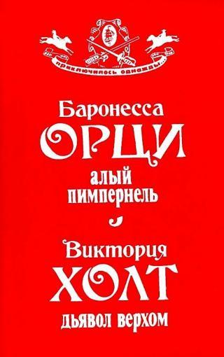 Алый Пимпернель. Дьявол верхом [сборник]