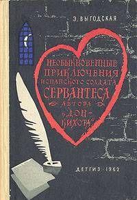 Алжирский пленник (Необыкновенные приключения испанского солдата Сервантеса, автора «Дон-Кихота»)