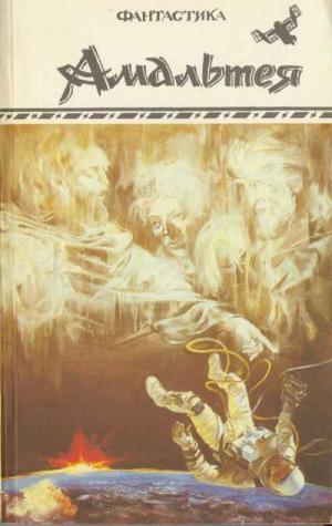 Амальтея (сборник)