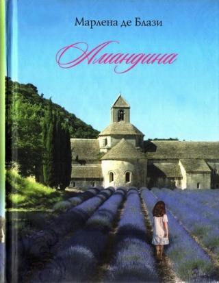 Амандина [Maxima-Library]