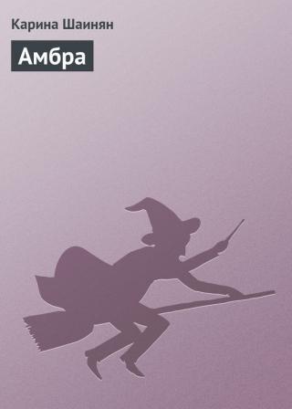Амбра