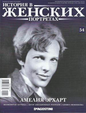 Амелия Эрхарт