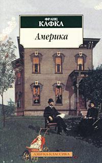 Америка (Пропавший без вести) [1927, Der Verschollene]