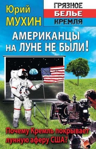 Американцы на Луне не были! [litres]