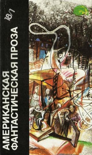 Американская фантастическая проза. Библиотека фантастики в 24 томах. Том 18 (1)