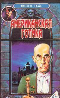Американская готика