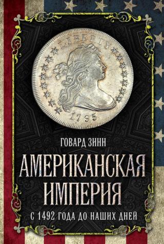 Американская империя [С 1492 года до наших дней]