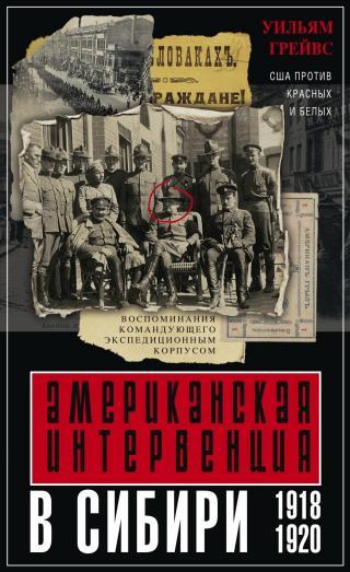 Американская интервенция в Сибири. 1918–1920 [Воспоминания командующего экспедиционным корпусом] [litres]