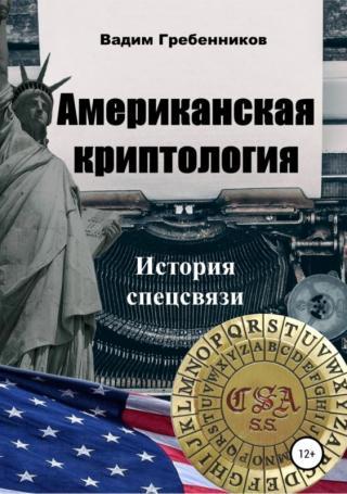 Американская криптология [История спецсвязи]