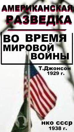 Американская разведка во время мировой войны