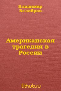 Американская трагедия в России