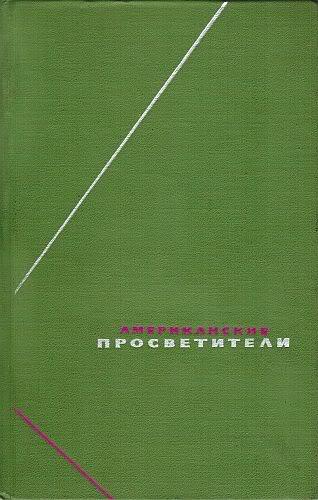 Американские просветители. Избранные произведения в двух томах. Том 2