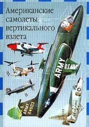 Американские самолеты вертикального взлета