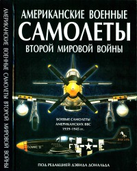 Американские военные самолеты Второй мировой войны, 1939-1945 гг.